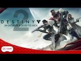 Destiny 2 на ПК