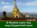 Буддиский храм под воду Аллах справедлиа