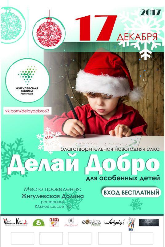 """Афиша Тольятти Благотворительная ёлка """"Делай Добро"""""""
