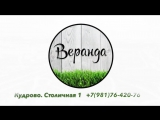 Lounge-Bar Веранда Кудрово Столичная 1