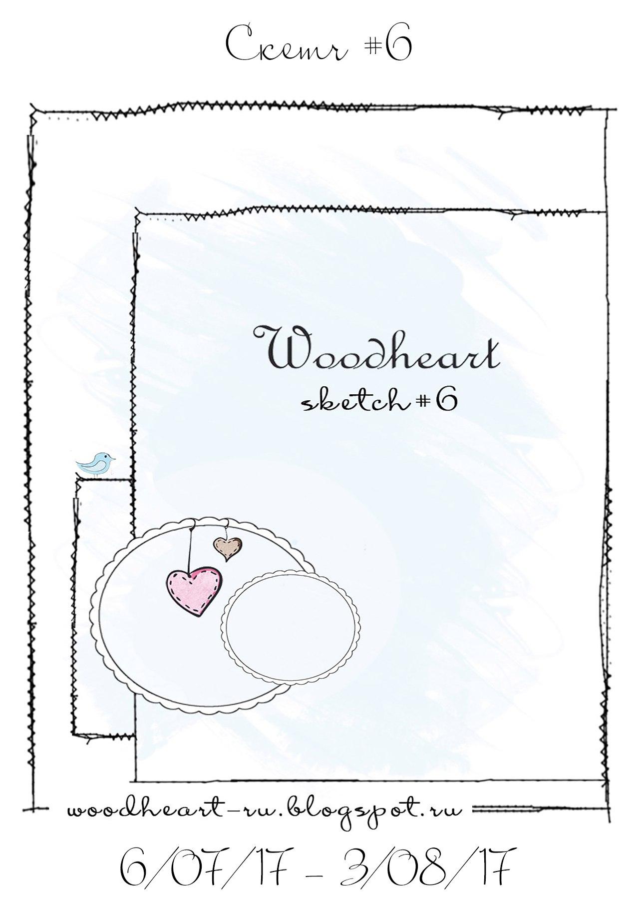 http://woodheart-ru.blogspot.ru/2017/07/6.html