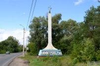 05 августа 2017 - Центральный район Димитровграда
