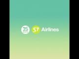 Поздравления от друзей S7 Airlines