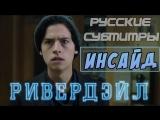 1х12 — «Анатомия убийства» | инсайд [RUS SUB]