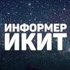 Информер ИКИТ СФУ