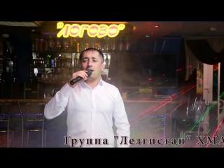 Группа Лезгистан город Сургут Лезгинские песни