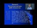 Клёсов А А Лекция 6 Снип мутации и стир мутации