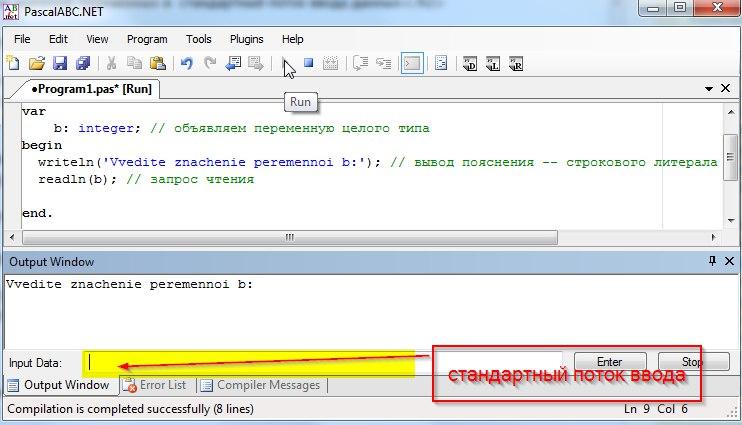 abcPascal Readln() как работает пример