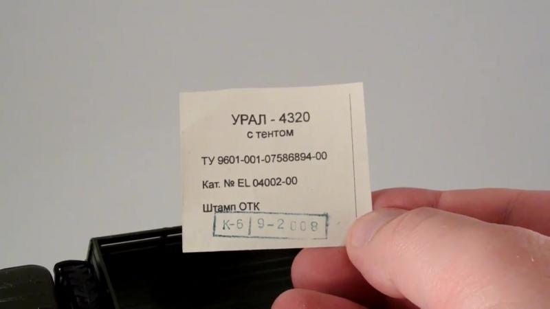 Урал-4320 [Элекон] Масштабная модель 1_43