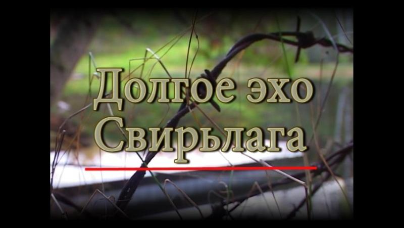 Трейлер к фильму Долгое эхо Свирьлага (звучит стихотворение Алексея Гушана Жертвам Свирьлага)