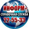 Информ Плюс 8(3456) 22-55-33 www.newtob.ru