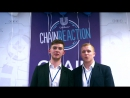 Видеоотчет. Финал Chain Reaction 2017
