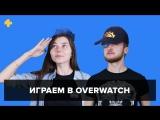 Фогеймер-стрим. Артем Комолятов и Евгения Корнеева вновь играют в Overwatch