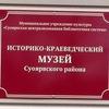Историко-краеведческий музей Суоярвского района