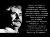 Иосиф Виссарионович Сталин. Речь к Победе над Германией 9 мая 1945 года