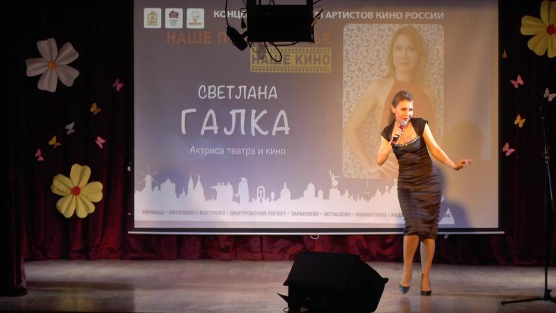 9 ноября- концерт артистов театра и кино на нашей Осташевской сцене.