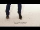 Как танцуют мужчины
