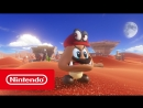 Super Mario Odyssey — трейлер с E3 2017 (Nintendo Switch)