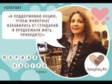 Марина Капуро в поддержку SpayDay.ru