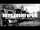 Мёртвая дорога Фильм А Бершадского и И Чапалова