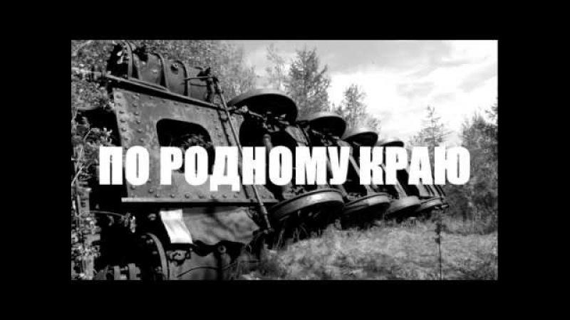 Мёртвая дорога. Фильм А.Бершадского и И.Чапалова