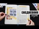 КАК Я ВЕДУ ЕЖЕДНЕВНИК MOLESKINE? | Планирование и оформление ежедневника 🌸 МАРТ | BULLET JOURNAL