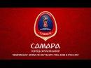 Ролик Самары как города организатора Чемпионата мира по футболу FIFA 2018 в России™