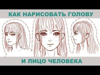 Как нарисовать голову и лицо человека #1