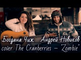 cover The Cranberries–