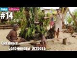 #14 Соломоновы Острова. Смешные и неудачные дубли. Орёл и Решка. Рай и Ад