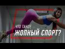 Жопный спорт - не мотивация! Бегущий Банкир - как начать бегать марафон, тренинг онистрат