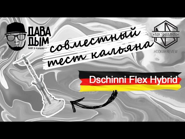 Совместный выпуск с Давой Дым Тест кальяна Dschinni Flex Hybrid