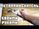 Металлоискатель Пират своими руками / How to make a metal detector