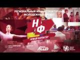 НОВЫЙ ФАРВАТЕР 2017 Рекламный Ролик