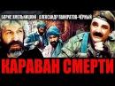 КАРАВАН СМЕРТИ боевик, А. Панкратов-Чёрный СССР-1991 год