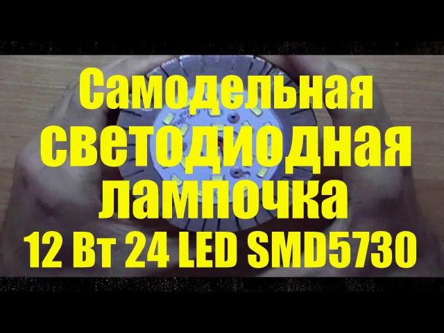 💡№ 1 - Самодельная светодиодная лампочка 12Вт 24LED SMD5730💡
