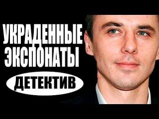 Украденные экспонаты (2016) русские детективы 2016, фильмы про криминал