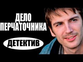 Дело перчаточника (2016) русские детективы 2016, фильмы про криминал