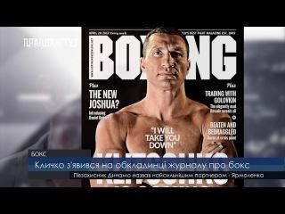 Кличко з'явився на обкладинці журналу про бокс | ПравдаТут