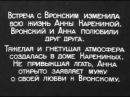 1953 - Анна Каренина (реж В Немирович Данченко, В Сахновский, Т Лукашевич)