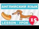 SRpАнглийский для детей и начинающих Урок 15-Lesson 15