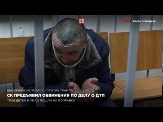 Водитель разбившегося в Ханты Мансийске автобуса с детьми считает, что ДТП было ...