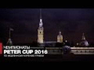 Peter The Great Cup 2016 Официальный трейлер выпуска