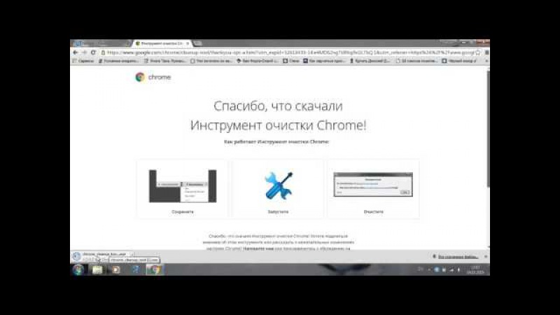 Как удалить go.mail.ru c Google Chrome