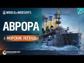 Крейсер «Аврора». Морские легенды [World of Warships]