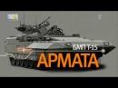 Впервые, о возможностях танка Армата , которые раньше были под грифом Совершенно секретно
