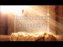 Все цепи разбить Есть сила в имени Иисуса минус