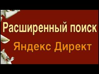 Расширенный поиск в Яндексе