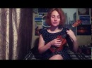 Lalaland city of stars ukulele ru cover