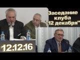 Николай Сванидзе, Михаил Касьянов, Андрей Зубов и другие -